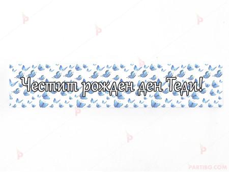 Етикет за вода с декор сини пеперуди