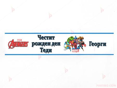 Етикет за вода с декор Отмъстителите / Avengers