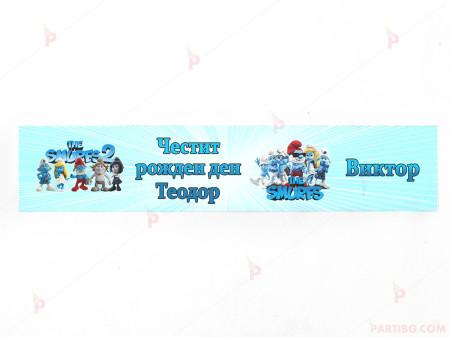 Етикет за вода с декор Смърфовете / The Smurfs