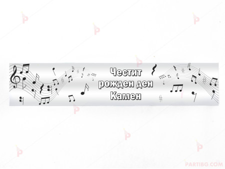 Етикет за вода с музикален декор ноти