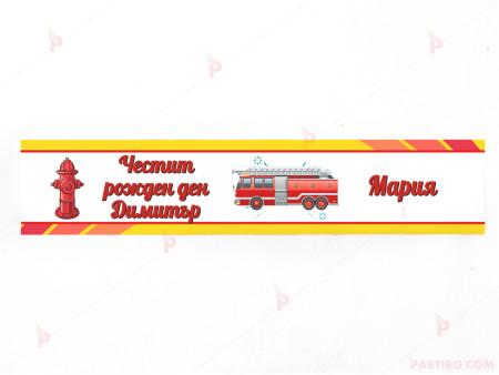 Етикет за вода с декор Пожарна кола