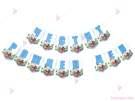 "Надпис/Банер ""Честит Рожден Ден"" с декор Динозаври 2"