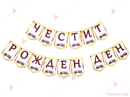 """Надпис/Банер """"Честит Рожден Ден"""" с декор Пожарна кола"""