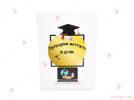 """Бележник подарък за дипломиране - """"Превърни мечтите в цели"""""""