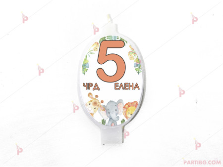 Свещичка за рожден ден персонализирана с декор Животни Сафари