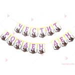 "Надпис/Банер ""Честит Рожден Ден"" с декор Маша и Мечока / розови букви | PARTIBG.COM"