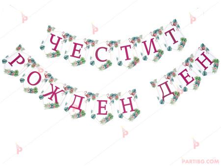 """Надпис/банер """"Честит рожден ден"""" с декор фламинго"""