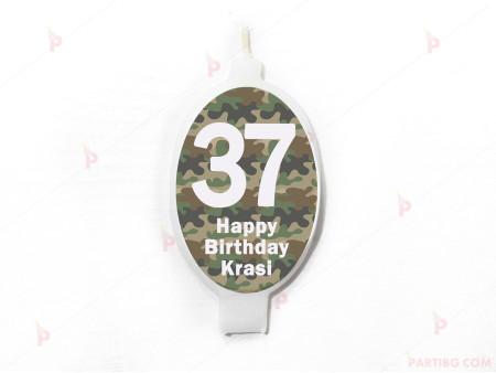 Свещичка за рожден ден персонализирана с камуфлажен декор
