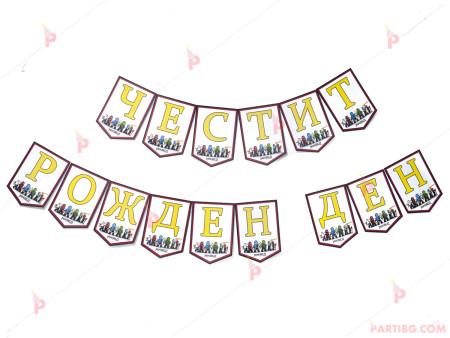 "Надпис ""Честит Рожден Ден"" с декор Лего Нинджаго / Lego Ninjago"