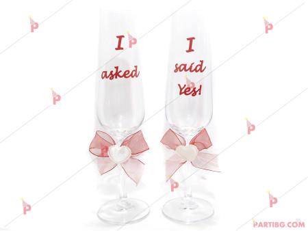 Комплект 2бр. стъклени чаши с украса и надпис за Предложение
