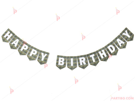 "Надпис/Банер ""Happy Birthday"" с камуфлажен декор"