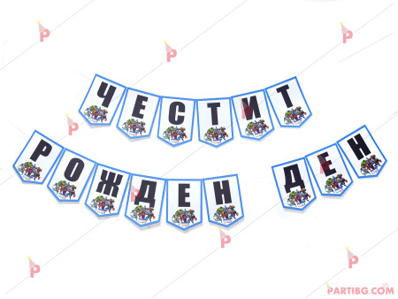 """Надпис """"Честит Рожден Ден"""" с декор Отмъстителите"""