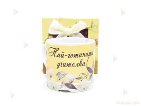 """Чаша с надпис """"Най-готината учителка"""" в луксозна подаръчна кутия"""