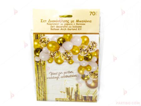 Балони 70 бр. комплект за украса /арка от балони/