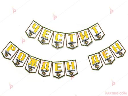 """Надпис/Банер """"Честит Рожден Ден"""" с декор Майнкрафт"""