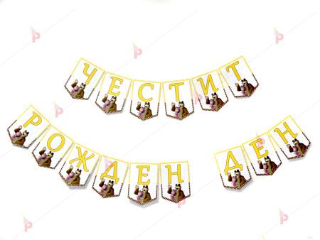 """Надпис/Банер """"Честит Рожден Ден"""" с декор Маша и Мечока"""
