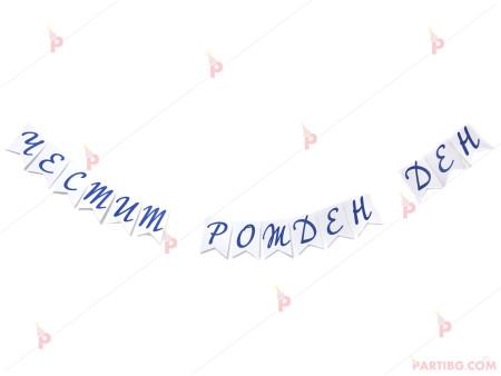 """Надпис/Банер """"Честит Рожден Ден"""" флагчета със сини букви"""